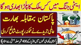 Power Of Pakistan and India 2019 | Power Of Pakistan Missile Technology | Maliks official