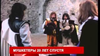 """Телеканал TVRUS анонс фильма """"Мушкетёры 20 лет спустя"""""""