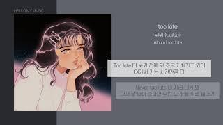 위위 (ouioui) - too late | 오디오/audio/mp3 💟 artist : 작사 meijee 작곡 편곡 crdl album 발매일 2020.02.11 기획사 (주)인플래닛 💟...