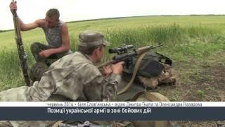 Словянск  зона боевых действий