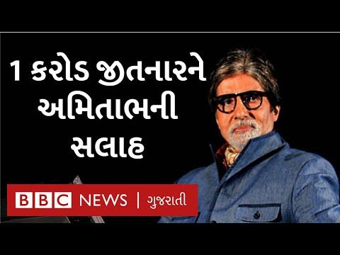 Amitabh Bachchan એ Kaun Banega Crorepati માં એક કરોડ જીતનાર Sanoj Raj ને આપી શું સલાહ