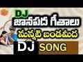 Nunnati Banda Meeda | New Dj Mix | Telugu Dj Folk Songs 2016 | New Telangana Folk Dj Songs 2016