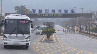 격리 생활 우한교민, 이번 주말 퇴소예정 / 연합뉴스T…