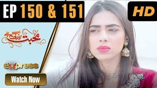 Pakistani Drama | Mohabbat Zindagi Hai | Episode 150 and 151 | Express Entertainment Dramas