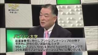 【賢者の選択】 東京理科大学  Tokyo University of Science  理事長 中根    interview TV program