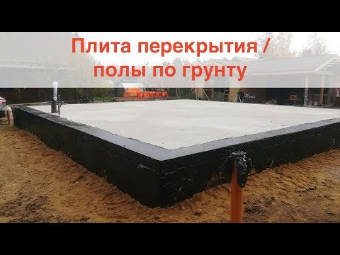 Плита перекрытия / полы по грунту на свайно-ростверковом фундаменте ТИСЭ