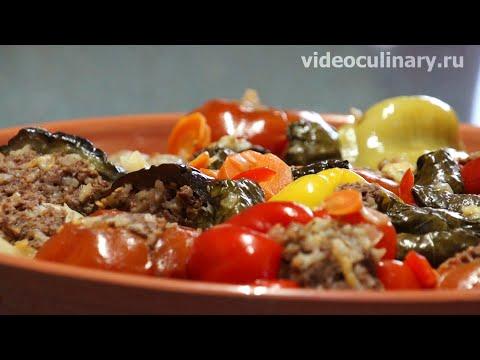 Фаршированные овощи - Рецепт Бабушки Эммы