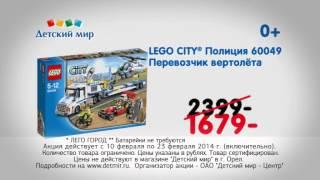 Конструктор LEGO City 60049 Лего Перевозчик вертолёта
