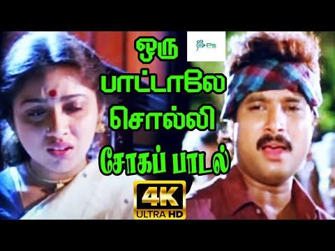 Oru Paatale Solli ஒரு பாட்டாலே சொல்லி  S. P. B  Love Sad Video Song