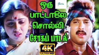 Oru Paatale Solli ||ஒரு பாட்டாலே சொல்லி || S. P. B || Love Sad Video Song