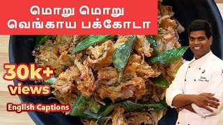 Onion Pakoda Recipe  Vengaya pakoda in tamil #eveningsnacks CDK #81 CDK # Chef Deena&#39s Kitchen