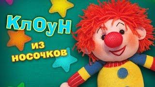 Как сделать клоуна из носочков.