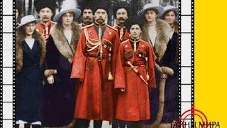 видео Николая II с семьёй всё-таки не расстреляли?