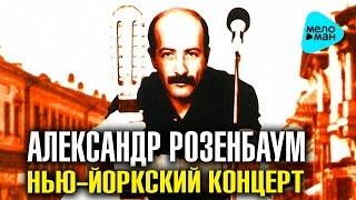 Александр Розенбаум -  Концерт в Нью Йорке   (Альбом 1987)
