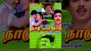 Naadu Adhai Naadu (1991) Tamil Movie