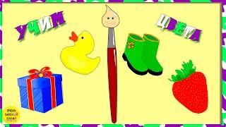Волшебная кисточка. Учим цвета серия 1. Развивающие мультфильмы для детей