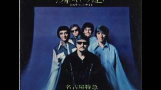 ベンチャーズ作曲の「霧のめぐり逢い」 桐山和子さんの デビュー曲 ベン...