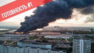 Срочно ! Пожар в ТРЦ Керуен Астана Казахстан ? Как предотвратить новое Кемерово Зимняя вишня ?