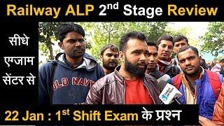 Railway ALP Technician Questions 22 January 2019, 1st Shift of 2nd Stage Exam | Sarkari Job News