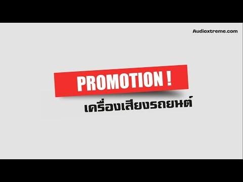 Promotion เครื่องเสียงรถยนต์ สุดคุ้ม!!!
