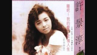 許景淳 - 玫瑰人生 / Rosy Life (by Christine Hsu) thumbnail