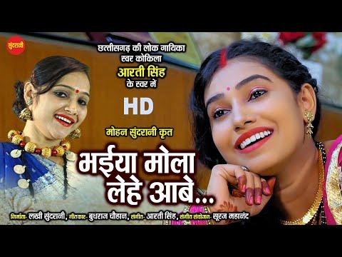Bhaiya Mola Lehe Aabe - भैया मोला लेहे आबे | Arti Singh | Teeja Special | Video Song