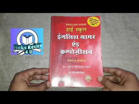 English Grammar हिन्दी भाषा में Wren & Martin Translated By Dr. Mahendra Books Review 4 U