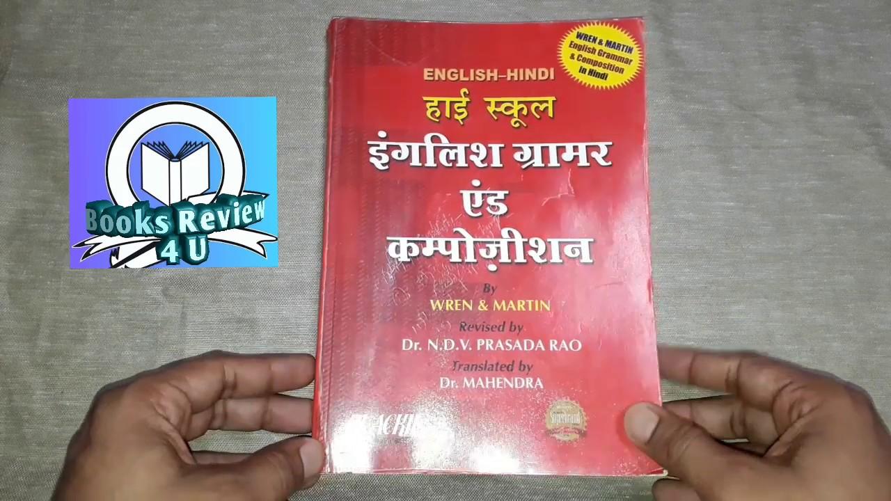 wren and martin english grammar in hindi pdf free download
