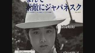 1986年8月21日 AH-761_b1 明治製菓プチクレープ・CMソング 作詞:つの...