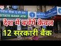 देश में बचेंगे सिर्फ 12 Government Bank, Central Government करेगा ये बड़े बदलाव