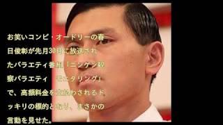 お笑いコンビ・オードリーの春日俊彰が先月30日に放送されたバラエティ...