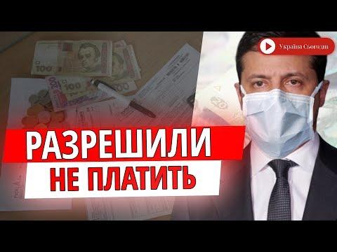 Сидите дома! Украинцам разрешили не платить коммуналку и отменили пеню