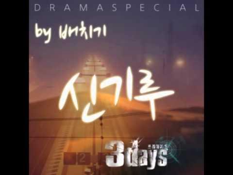 Baechigi - Mirage (Drama Ending Ver ) (Three Days OST) [Mp3/DL