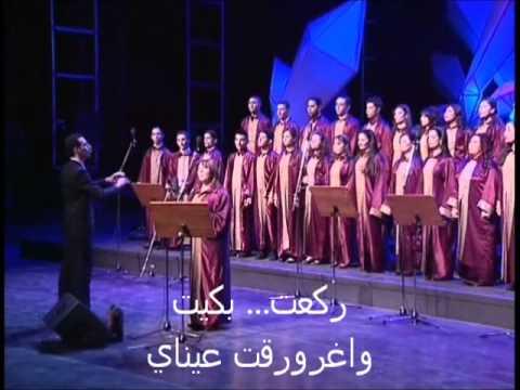 مريم البتول - طاف الكأس \ جوقة مار أفرام السرياني البطريركية بدمشق
