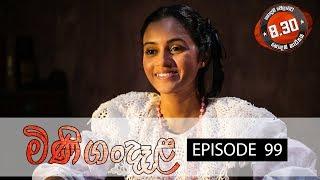 Minigandela | Episode 99 | Sirasa TV 30th October 2018 [HD] Thumbnail
