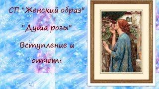 Душа розы СП Женский образ Вступление и отчет 1