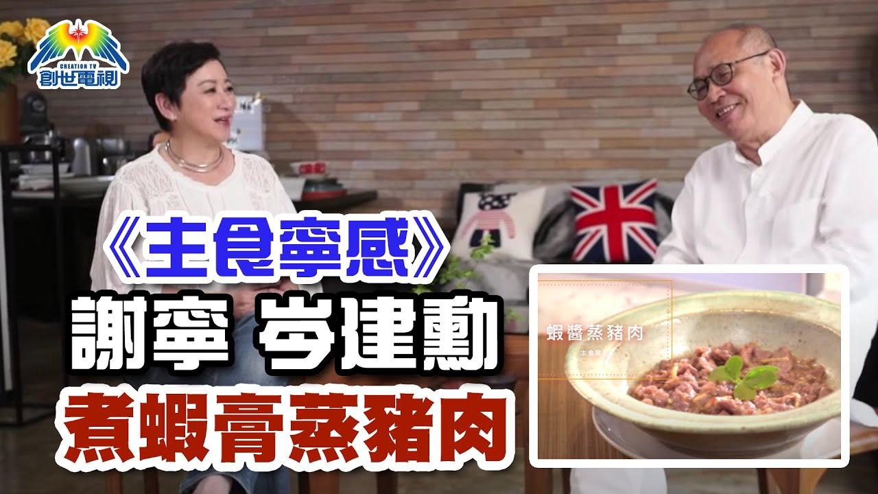 蝦醬蒸豬肉 〈嘉賓岑建勳〉主食寧感 Part 1 - YouTube