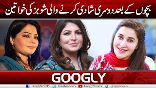 Showbiz Ladies With Kids Who Remarried | Googly News TV