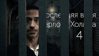 Последняя воля Шерлока Холмса - Тюрьма строгого режима. Часть 4
