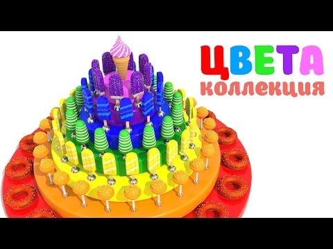 Мультфильм для детей - Изучаем Цвета -Тортик из Сладостей и Вкусняшек, Мороженое, Пончики и Сладости