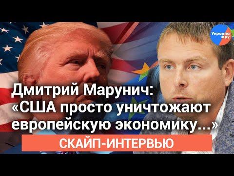 Дмитрий Марунич об остановке транзита российского газа через Польшу и новых санкциях США