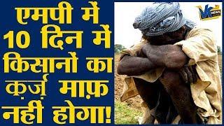 किसानों के कर्जे माफ करने वादा करके फंस गई कांग्रेस?MP Govt will waive loan of farmers?