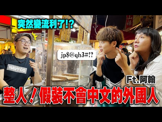 外國人突然講出流暢中文的話台灣夜市老闆們會有什麼反應呢?ft.@阿翰po影片