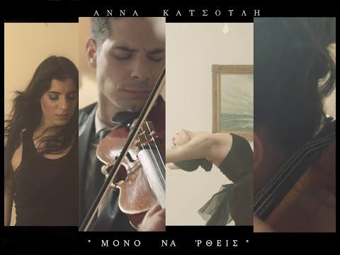 Μόνο να'ρθεις-Άννα Κατσούλη/Βασίλης Κατσούλης (Official Music Video)