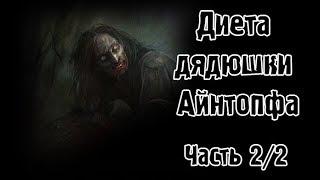 - Страшные истории Диета дядюшки Айнтопфа Часть 2 2