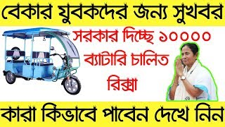 Latest News Today | State Government Giving E-Rickshaw For Unemployed Youth People With Subsidy