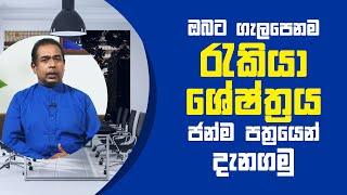 ඔබට ගැලපෙනම රැකියා ශේෂ්ත්රය ජන්ම පත්රයෙන් දැනගමු   Piyum Vila   16 - 06 - 2021   SiyathaTV Thumbnail