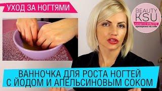 видео Маски для ногтей: лимон, красный перец, мед и другие компоненты
