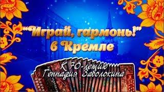 Играй, гармонь в Кремле! | 70-летию Геннадия Заволокина посвящается | Полная версия | ©2018