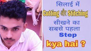 Cutting aur Stitching सीखने में सबसे पहला स्टेप क्या है और कैसे सीखें / Learn Cutting and Stitching